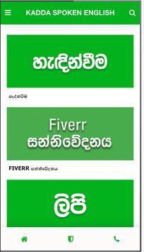 Kadda - Learn Spoken English  In Sinhala screenshot 3
