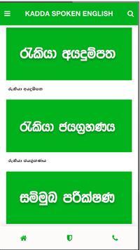 Kadda - Learn Spoken English  In Sinhala screenshot 2