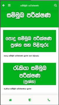 Kadda - Learn Spoken English  In Sinhala screenshot 5