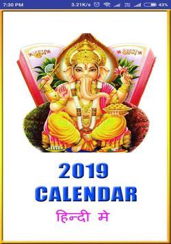 2019 Calendar poster