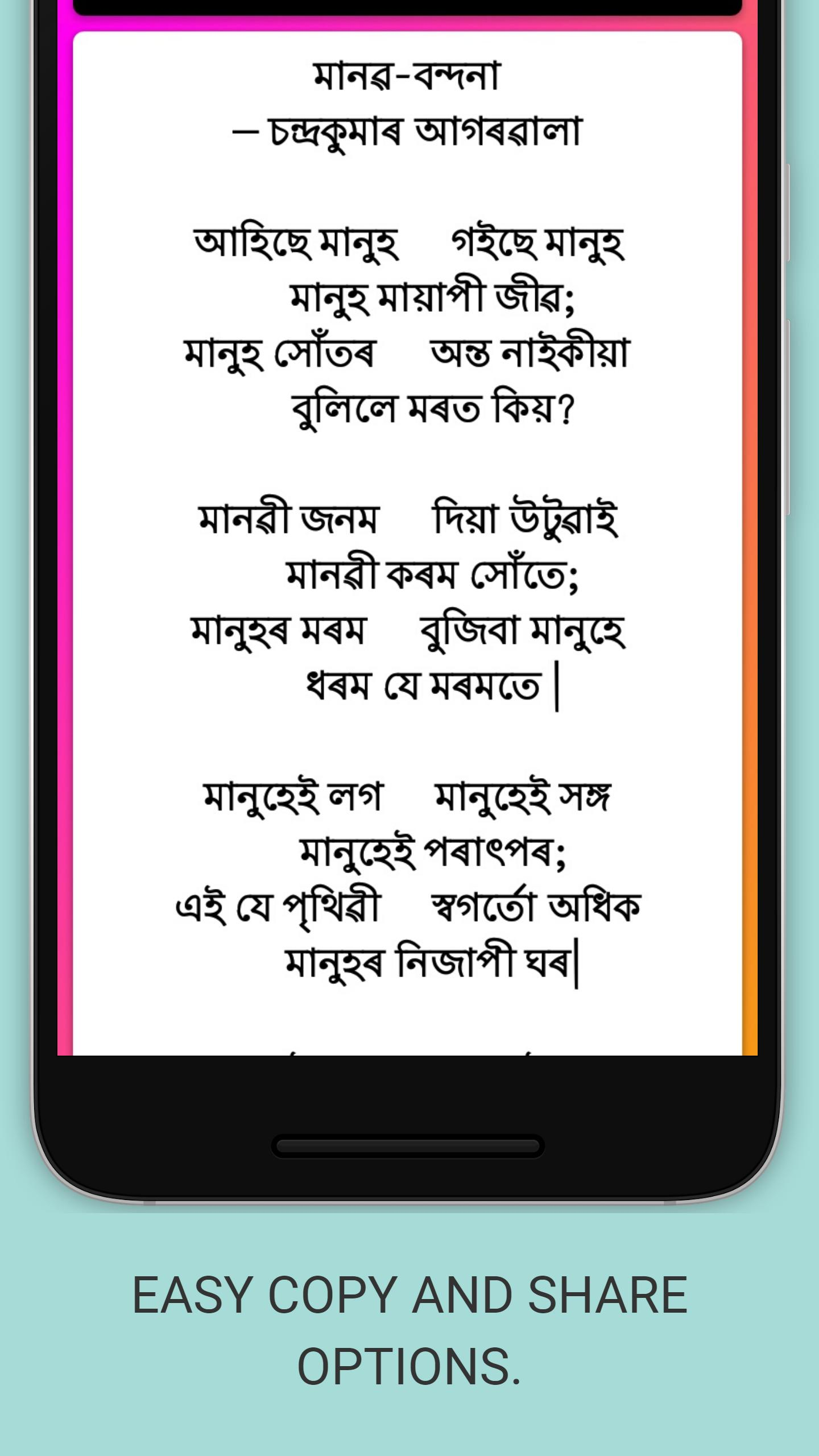 Assamese Poems and Daily Status for Android - APK Download