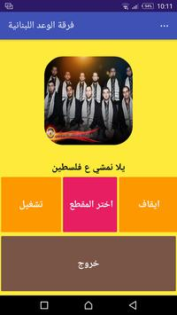ada07d7ce اغاني فرقة الوعد for Android - APK Download