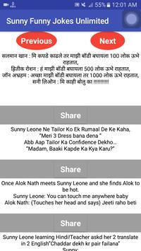 Funny Jokes in Hindi screenshot 2