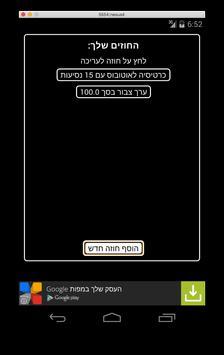 רב-קו - אפליקציית מעקב Cartaz