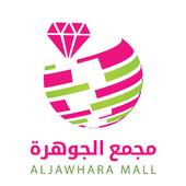 Aljawhara mall - مجمع الجوهرة icon