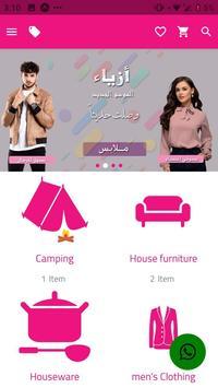 Aljawhara mall - مجمع الجوهرة screenshot 3