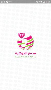 Aljawhara mall - مجمع الجوهرة screenshot 1