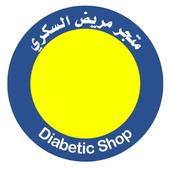 متجر مريض السكري icon