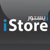 iStoreKsa icon