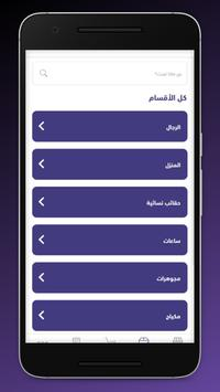 Matajer - متاجر screenshot 3