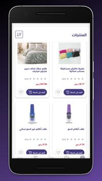 Matajer - متاجر screenshot 1
