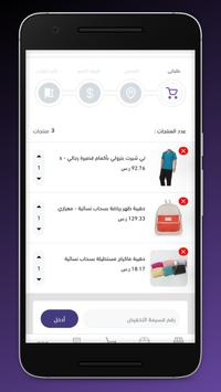 Matajer - متاجر screenshot 2