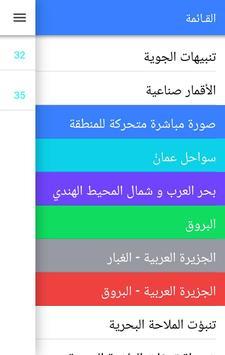 طقس عمان screenshot 1