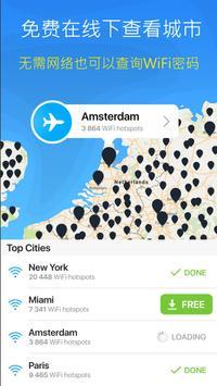WiFi Map® - 免費的WiFi密碼,離線地圖和VPN。 截圖 3