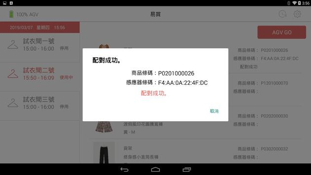 試衣間管理 screenshot 1