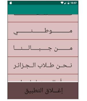 أناشيد وطنية جزائرية poster