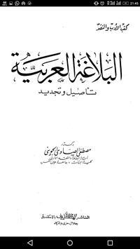 Kitab Balaghah - كتب البلاغة البيان البديع المعاني ポスター