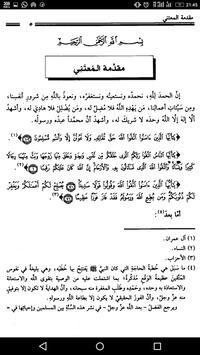 Kitab Balaghah - كتب البلاغة البيان البديع المعاني スクリーンショット 7