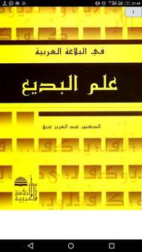 Kitab Balaghah - كتب البلاغة البيان البديع المعاني スクリーンショット 8