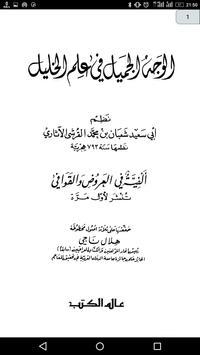 علم العروض والقافية-poster
