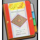 Ayyuhal Walad - Imam Ghazali APK Android