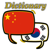 Chinese Korean Dictionary icon