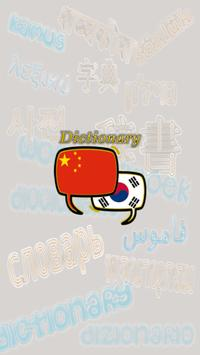 Chinese Korean Dictionary poster