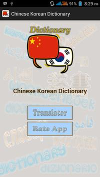 Chinese Korean Dictionary screenshot 1