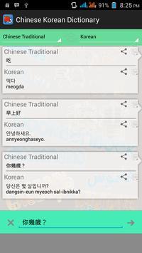 Chinese Korean Dictionary screenshot 2