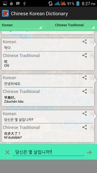 Chinese Korean Dictionary screenshot 3