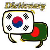 Bangladesh Korean Dictionary icon