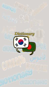 Bangladesh Korean Dictionary poster