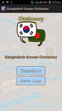Bangladesh Korean Dictionary screenshot 1