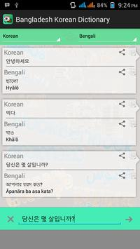 Bangladesh Korean Dictionary screenshot 2