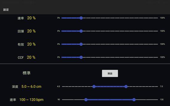 HQCPR screenshot 13