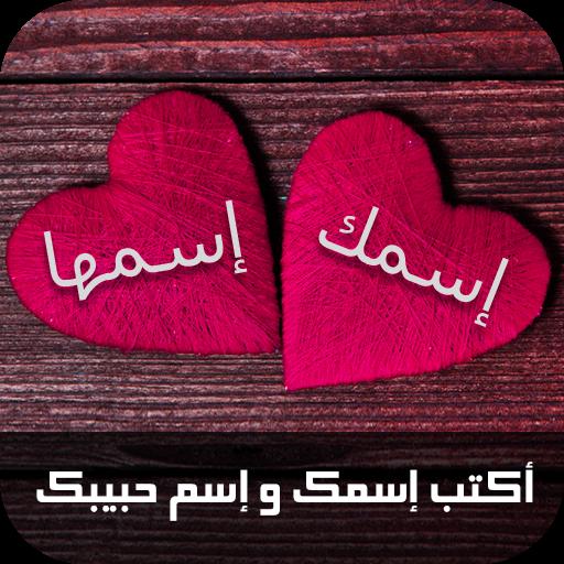 كتابة اسمك واسم حبيبك على الصور