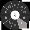 Swarachakra Gujarati Keyboard アイコン
