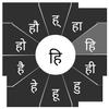 Swarachakra Hindi Keyboard アイコン