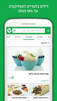 גרו GROO - קניות וקופונים screenshot 3