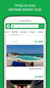 גרו GROO - קניות וקופונים imagem de tela 2