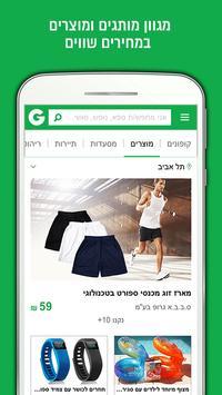 גרו GROO - קניות וקופונים screenshot 6