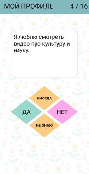 Любовь или Дружба? Новый тест скриншот 3