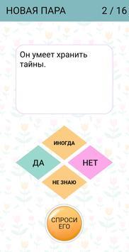 Любовь или Дружба? Новый тест скриншот 5