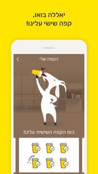yellow – מבצעים והטבות עם הארנק הדיגיטלי של פז! 截图 3