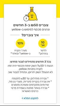 yellow – מבצעים והטבות עם הארנק הדיגיטלי של פז! 海报