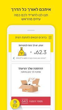 yellow – מבצעים והטבות עם הארנק הדיגיטלי של פז! 截图 1