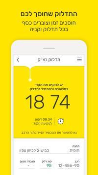 yellow – מבצעים והטבות עם הארנק הדיגיטלי של פז! 截图 2