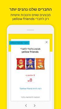 yellow – מבצעים והטבות עם הארנק הדיגיטלי של פז! 截图 4