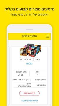 yellow – מבצעים והטבות עם הארנק הדיגיטלי של פז! screenshot 5