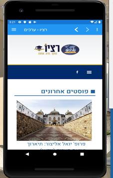 רציו – אמונה, מחקר, ומדע screenshot 1